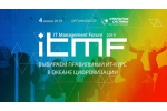 IT Management Forum — ITMF 2019