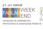 FABLab Weekend - успеть за 48 часов