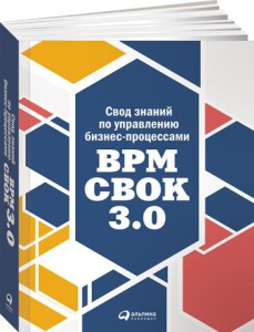 BPM CBOK (Business Process Management Common Body of Knowledge) 3.0
