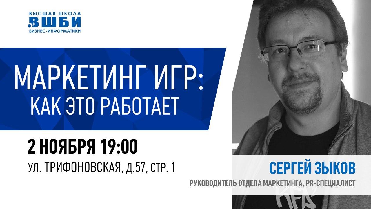 Лекция Сергея Зыкова