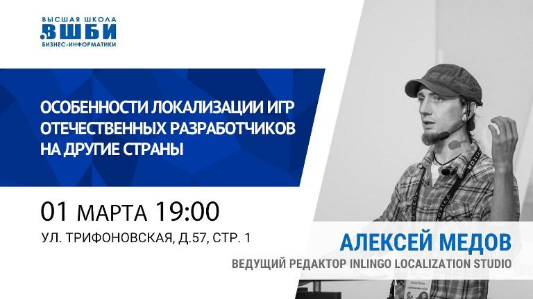 Лекция Алексея Медова