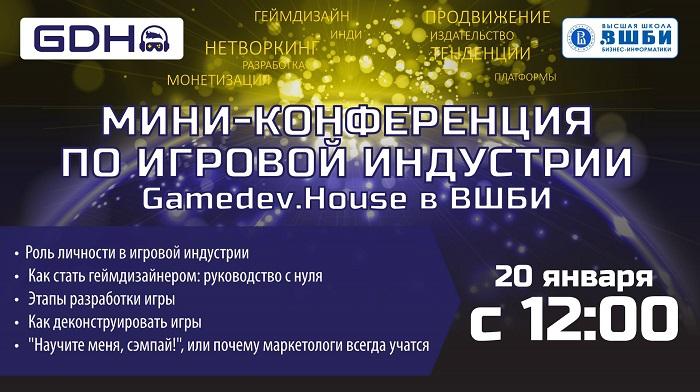 мини-конференция Gamedev.House
