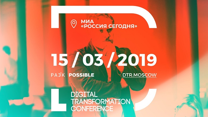 Конференция Digital Transformation in Russia