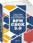 BPM CBOK (Business Process Management Common Body of Knowledge)