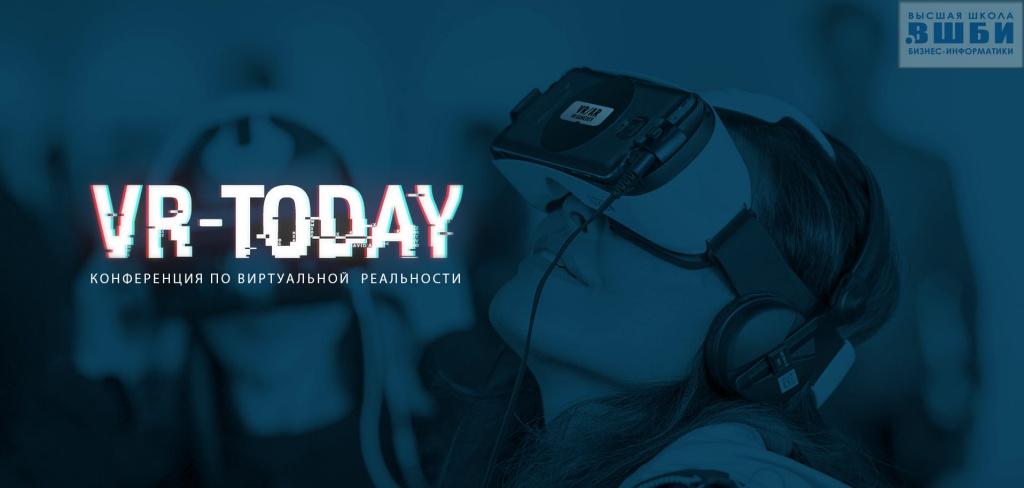 Vr-today: выставка и конференция по виртуальной реальности в Высшей школе бизнес-информатики НИУ ВШЭ